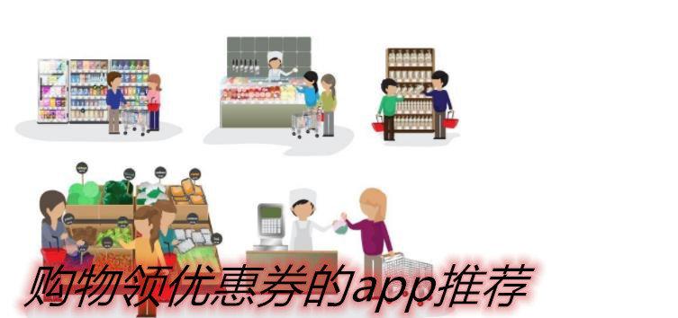 购物领优惠券的app推荐