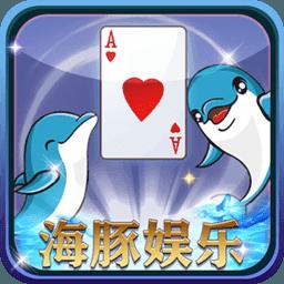 海豚娱乐捕鱼