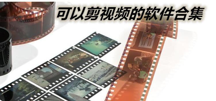 可以剪视频的软件合集