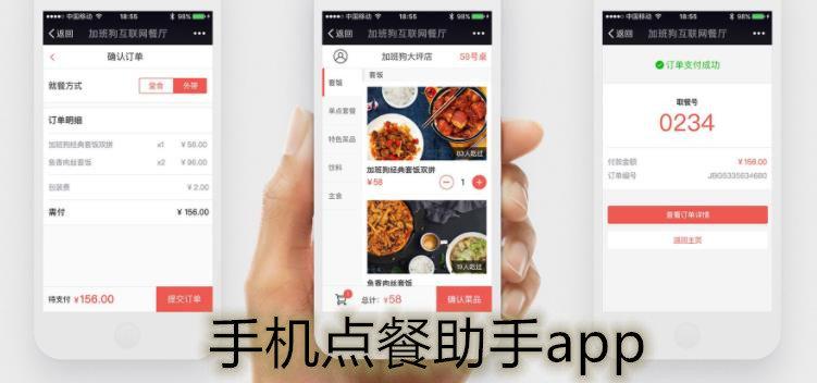 手机点餐助手app