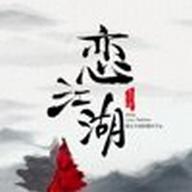恋江湖交友