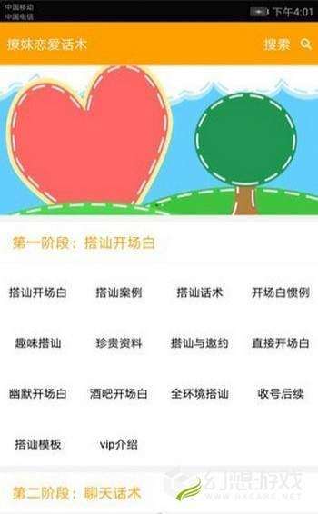代聊恋爱话术图3