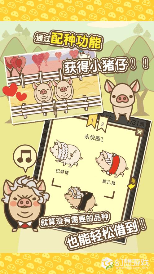 旺旺养猪场红包版图3