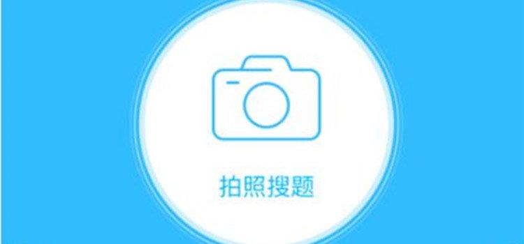 拍照搜题软件