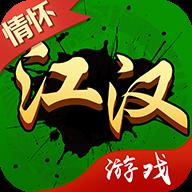 江汉游戏千分(洗牌)  v2.0.2
