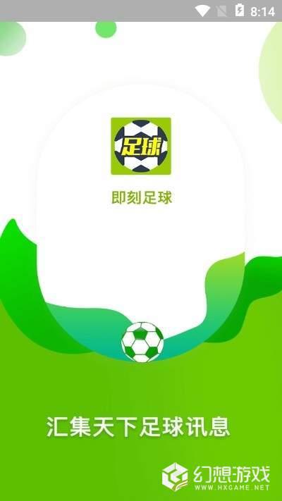 即刻足球图2