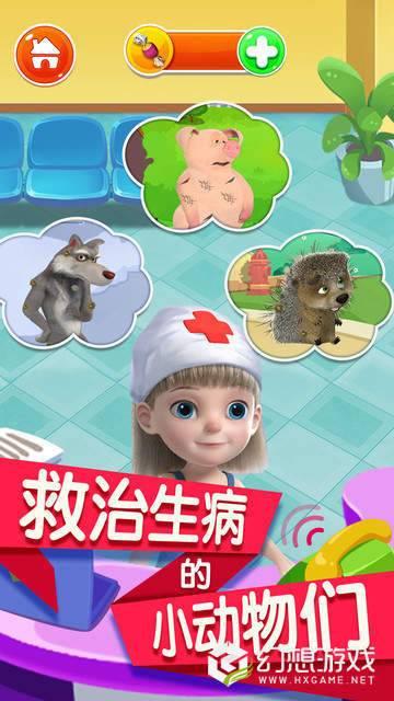 宝宝动物护理学院图1