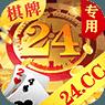 24棋牌专用版