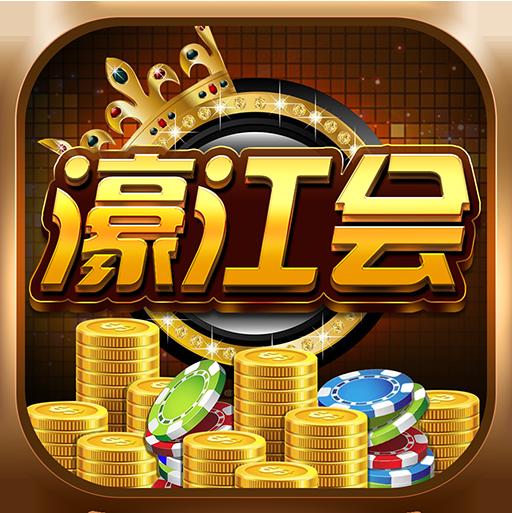 濠江会百家app