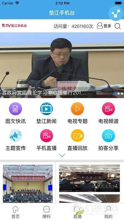 垫江手机台图2