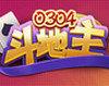 0304斗地主棋牌游戏