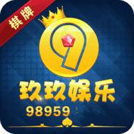 玖玖娱乐98959