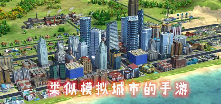 类似模拟城市的手游