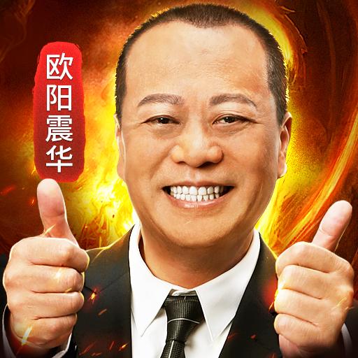 欧阳震华代言王城英雄单职业