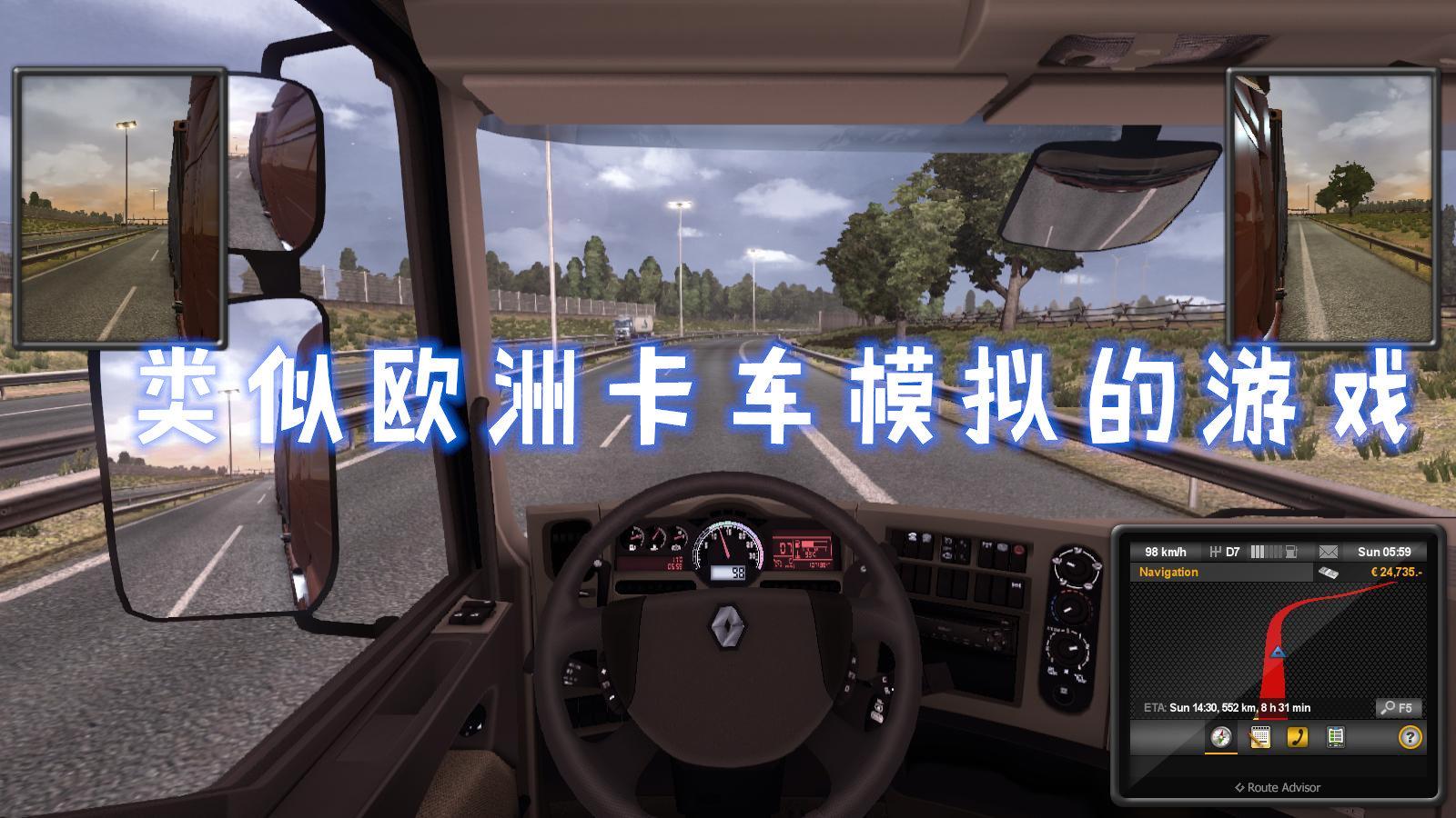 类似欧洲卡车模拟的游戏