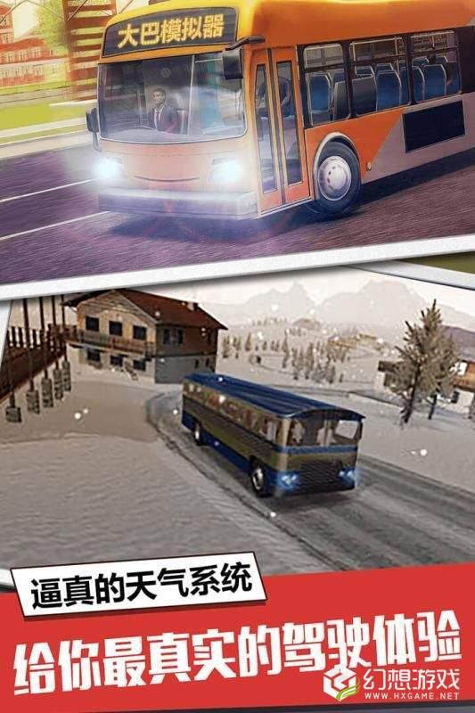 中国长途大巴模拟图1