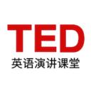 TED英语演讲课堂