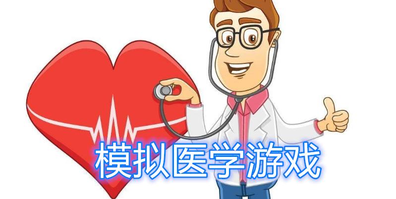 模拟医学游戏