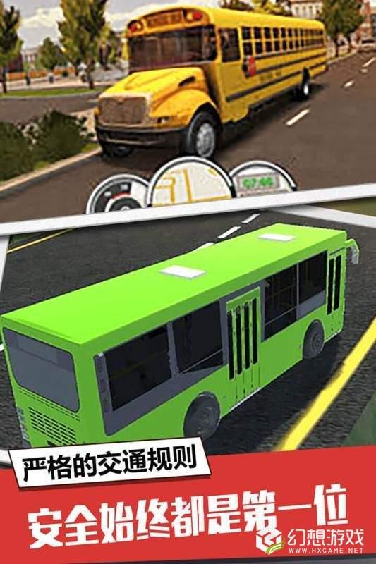 中国长途大巴模拟图3