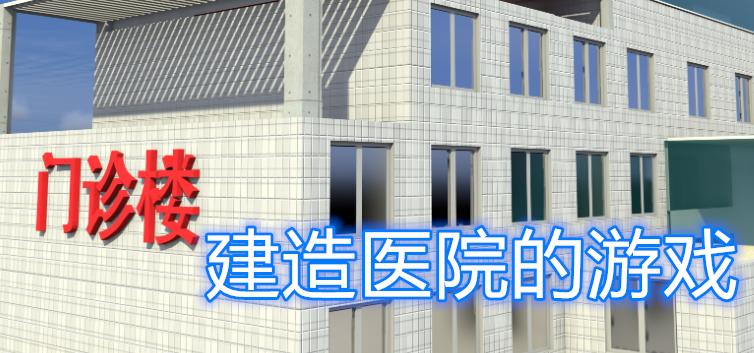 建造医院的游戏