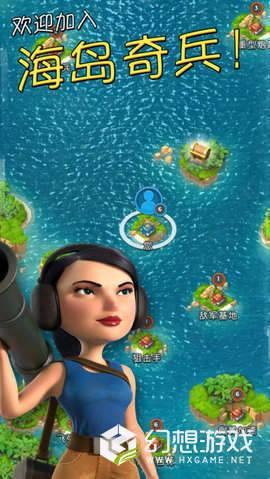 海岛奇兵破解版无限钻石无限金币图1