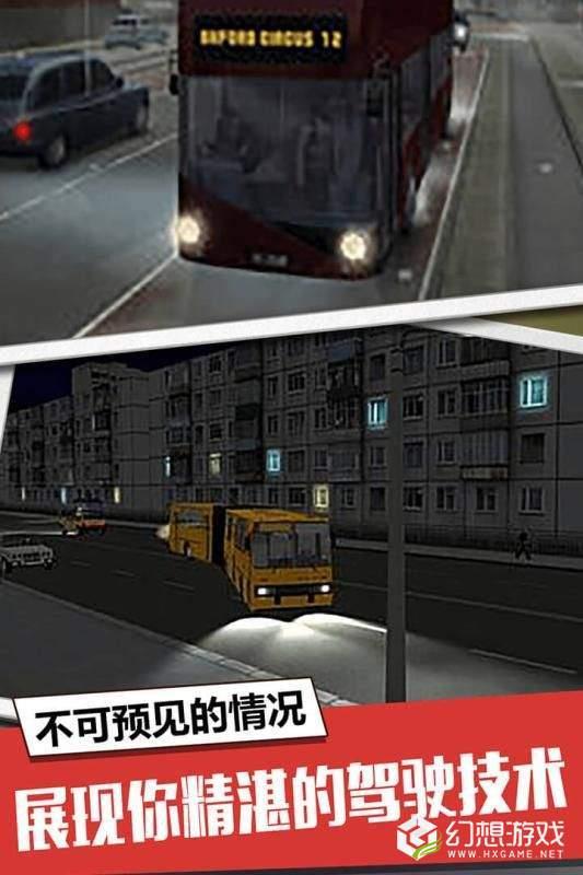 中国长途大巴模拟图2