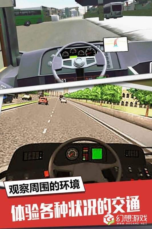 中国长途大巴模拟图4