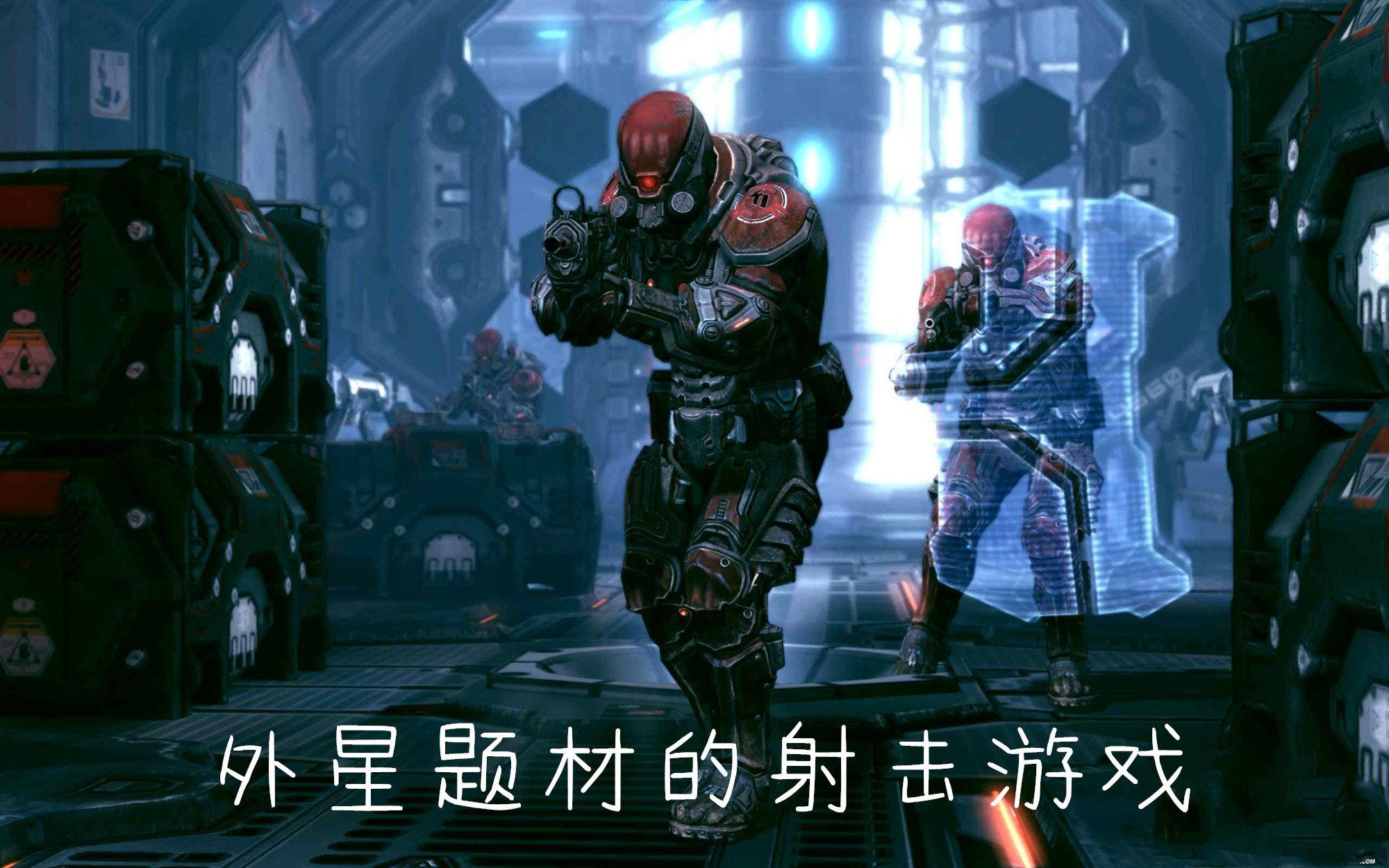 外星题材的射击游戏