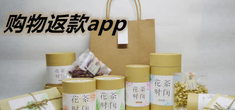 购物返款app