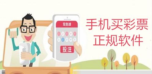 手机买彩票正规软件