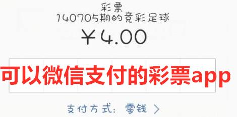 可以微信支付的彩票app