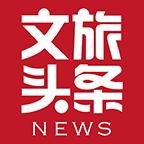 文旅新闻  v1.0.0