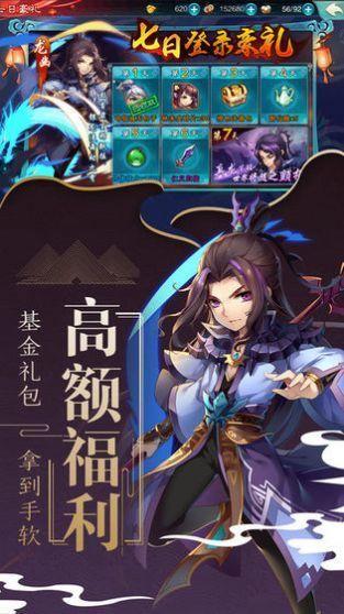 艳游记全cg内购破解版游戏图2