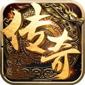 传奇游戏神装无限金币