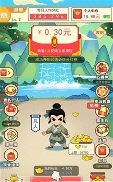 修仙成首富赚钱版图3