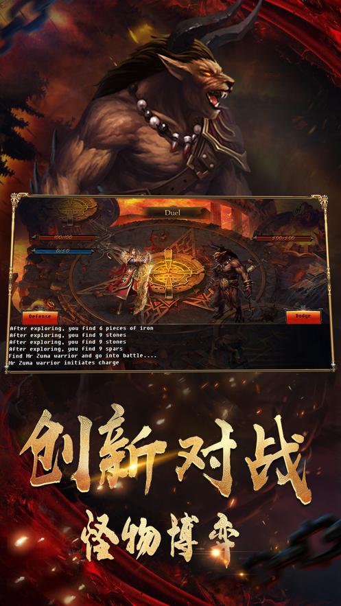 江湖风云录2激情单职业图3