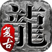 烈火雷霆热血传奇正版授权游戏