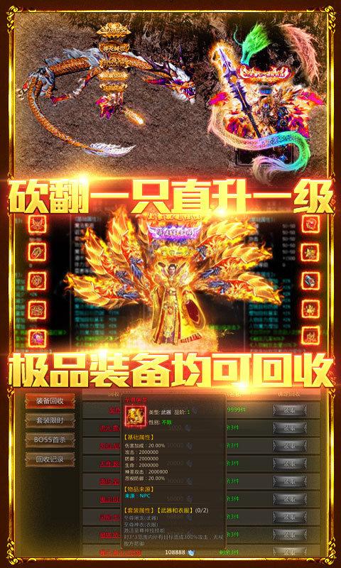 915游戏官网达叔传奇巨龙战歌图1