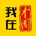 我在中国  v1.0