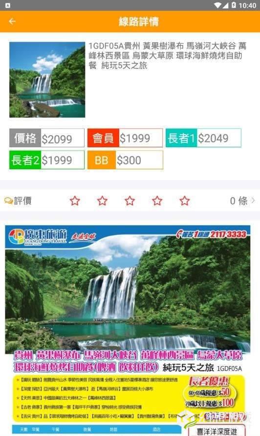 廣東旅遊图2