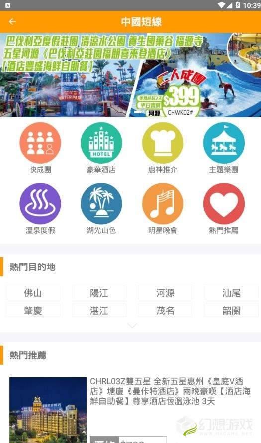 廣東旅遊图1