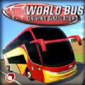 世界巴士模拟驾驶器