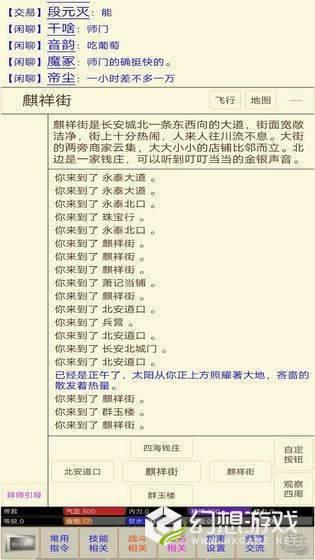江湖情缘图3
