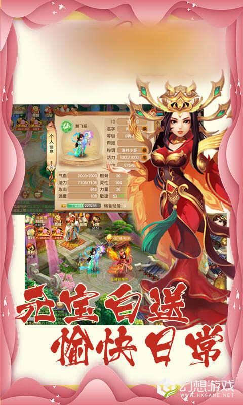 仙灵q梦图2