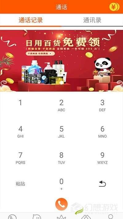 熊猫百货图1