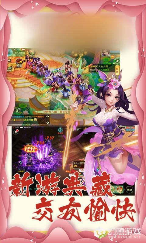 仙灵q梦图3