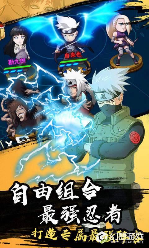 最强忍者之战图4