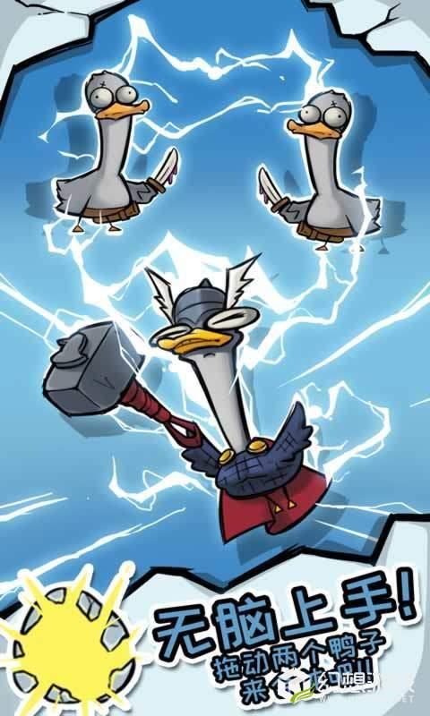 疯狂合体鸭分红鸭版图3