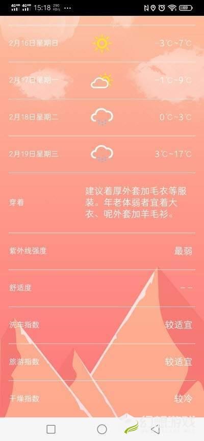 草莓天气图2