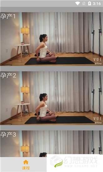 美智瑜伽图3